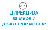 Direkcija-za-mere-i-dragocene-metale